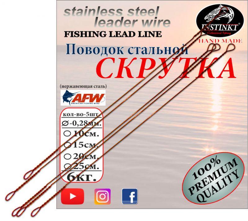 Поводок стальной Скрутка Instinkt 3 AFW 20 см.